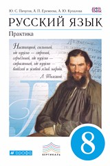 Русский язык 8 класс пичугов гдз 2014