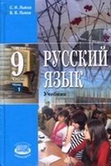 Гдз по русскому языку 9 класс бархударов с. Г. , крючков с. Е.