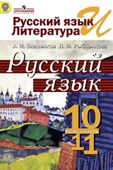 гдз по русскому 10 11 власенков