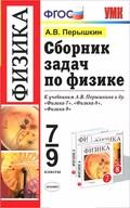 Гдз по физике 7 класс перышкин (сборник задач).