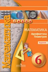 ГДЗ (решебник) по математике за 6 класс Бунимович - списывайте ответы из задачника онлайн