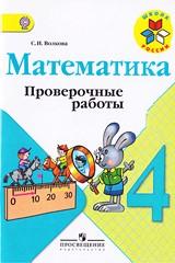Решебник по математике 4класс моро