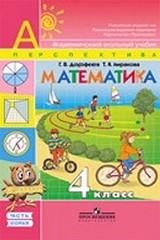 ГДЗ по Математике 4 класс Дорофеев Г.В. Миракова Т.Н. 2014 г.