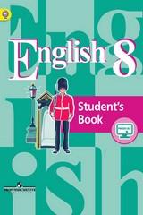 английский 8 класс лапа тетрадь