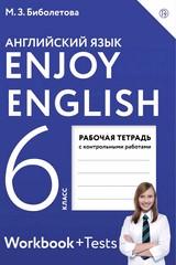 английский печатная тетрадь биболетова