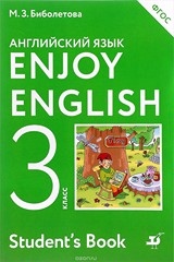 Биболетова Enjoy English