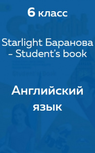 Starlight Student's book